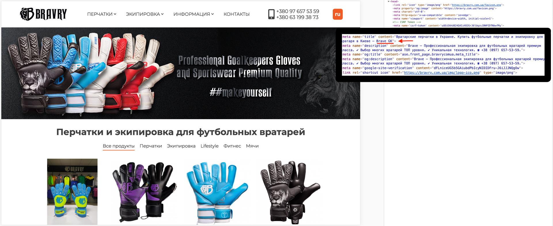 Bravry выдает свою продукцию по Brave GK - официальный интернет-магазин Brave GK